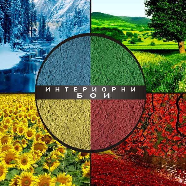 Интериорни бои